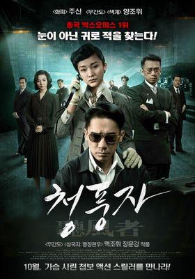 The Silent War's Poster