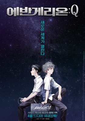 Evangelion: 3.0 You Can (Not) Redo's Poster