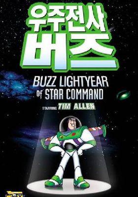 우주 전사 버즈의 포스터