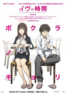 Time of Eve: The Movie's Poster
