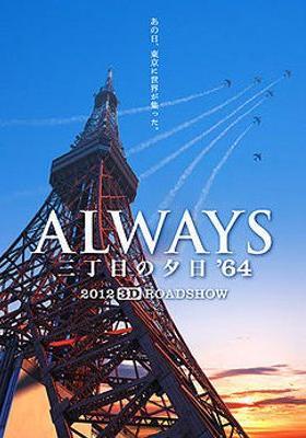 Always: Sunset on Third Street 3's Poster