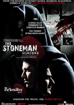 스톤맨 연쇄살인사건의 포스터