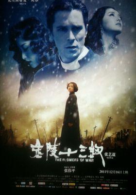 진링의 13소녀의 포스터