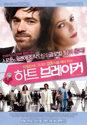 Heartbreaker's Poster