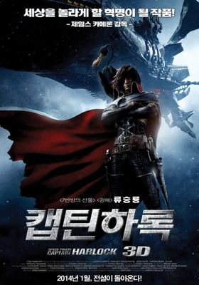 Space Pirate Captain Harlock's Poster
