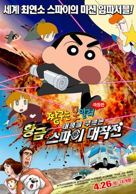 Crayon Shin-chan: Fierceness That Invites Storm! Operation Golden Spy's Poster