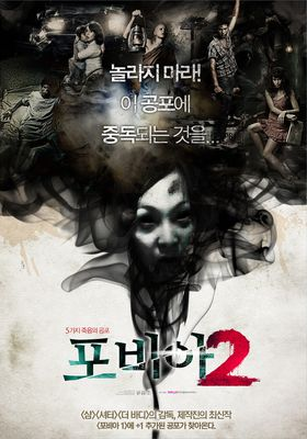 Phobia 2's Poster