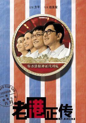Mr Cinema's Poster