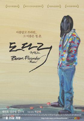Busan Flounder - Redux's Poster