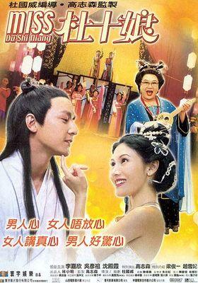 Miss 杜十娘 Miss Du Shi Niang's Poster