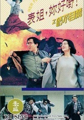 북경 예스 마담 4 - 정불자금의 포스터