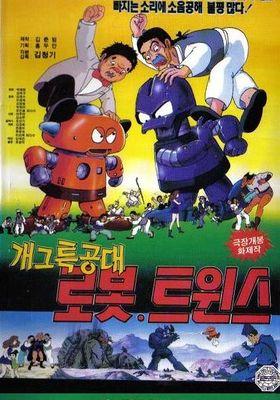 개그 특공대 로봇 트윈스's Poster
