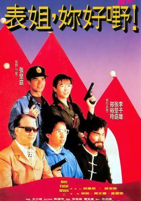 북경 예스 마담 2의 포스터