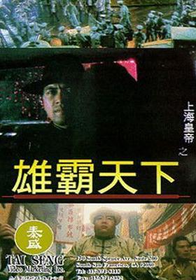 상해황제 2 : 웅패천하의 포스터