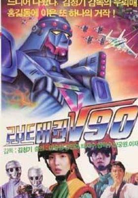 로보트 태권V 90's Poster