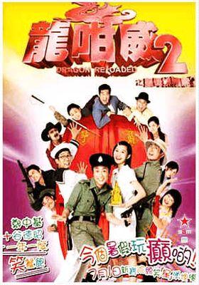 용감위 2 - 지황모낭낭니의 포스터