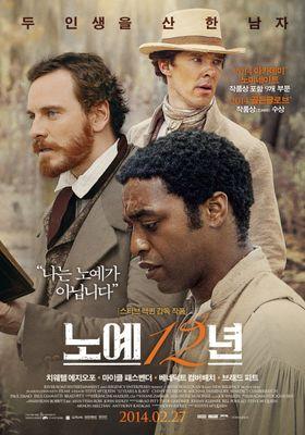 노예 12년의 포스터