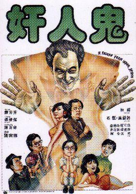간인귀의 포스터