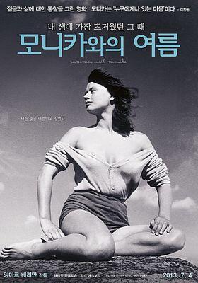 『不良少女モニカ』のポスター