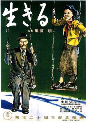 Ikiru's Poster