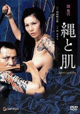 단 오니로쿠 - 밧줄과 살의 포스터