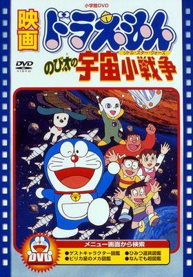 Doraemon: Nobita's Little Star Wars's Poster