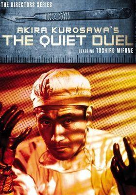 조용한 결투의 포스터