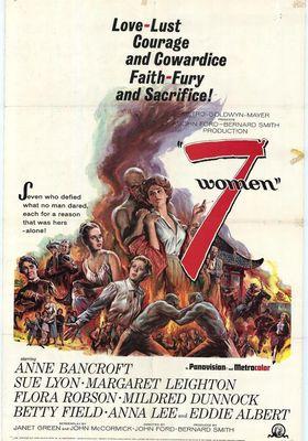 일곱 여인의 포스터