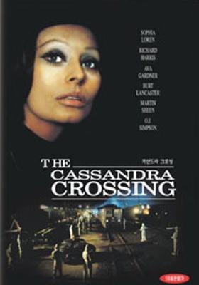 『カサンドラ・クロス』のポスター