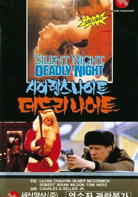 Silent Night, Deadly Night's Poster