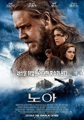 Noah's Poster