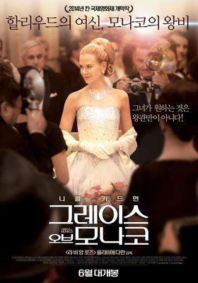 Grace of Monaco's Poster