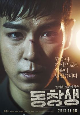 Commitment's Poster