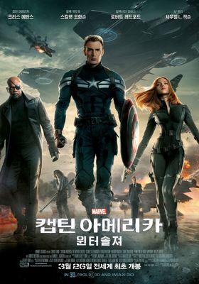 캡틴 아메리카: 윈터 솔져의 포스터