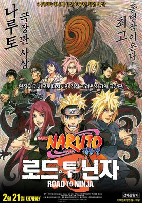 Naruto Shippuden the Movie: Road to Ninja's Poster