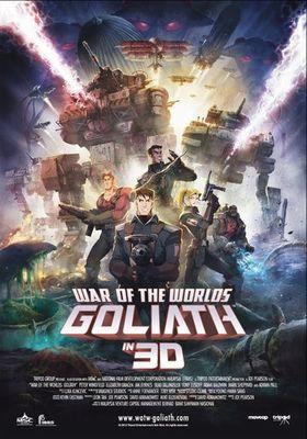 우주전쟁의 포스터
