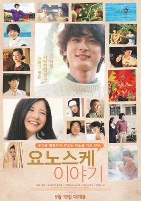 『横道世之介』のポスター