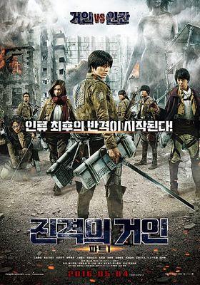 진격의 거인 파트 1의 포스터