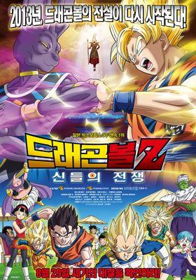Dragon Ball Z: Battle of Gods's Poster