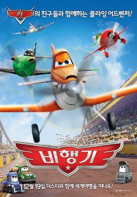 비행기의 포스터