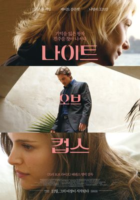 Knight of Cups's Poster