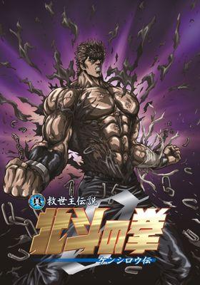 『真救世主伝説 北斗の拳 ZERO ケンシロウ伝』のポスター
