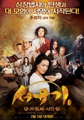 Journey to the West: Conquering the Demons's Poster