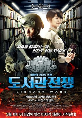 Library Wars's Poster