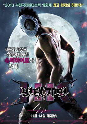 HK: Forbidden Super Hero's Poster