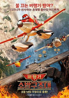 Planes: Fire & Rescue's Poster