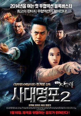 『ドラゴン・フォー2 秘密の特殊捜査官 陰謀』のポスター