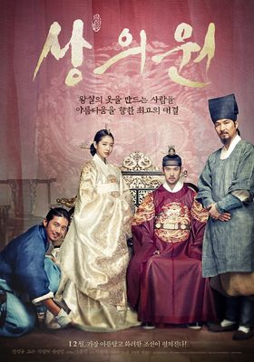 The Royal Tailor's Poster