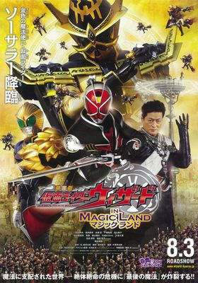 Kamen Rider Wizard in Magic Land's Poster
