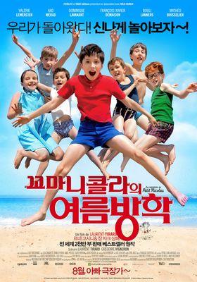 꼬마 니콜라의 여름방학의 포스터